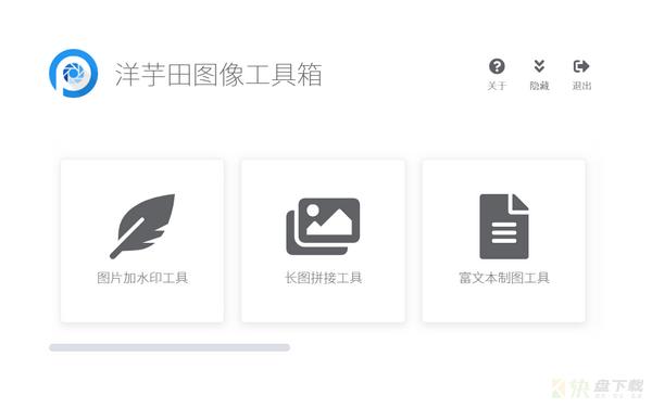 洋芋田图像工具箱下载