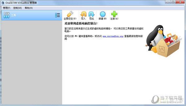 VirtualBox中文下载