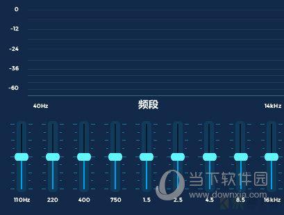 FxSound Enhancer音效播放增强工具下载v13.027 中文学习版