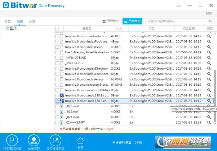 Bitwar Data Recovery下载