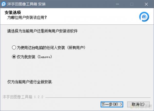 洋芋田开源免费的图像工具箱 v1.7.0 最新版