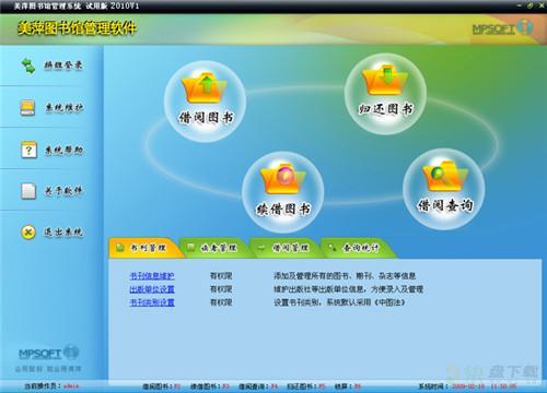 美萍专业图书馆管理软件 V8.0官方版下载