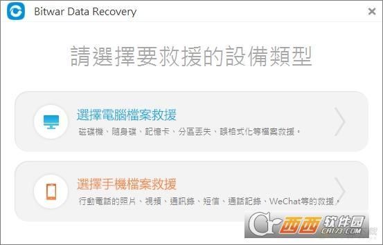 Bitwar Data Recovery