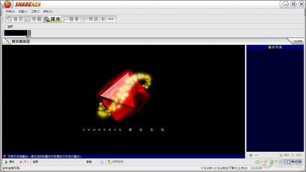 Shareaza超级BT下载 V2.7.10.2 多国语言官方安装版