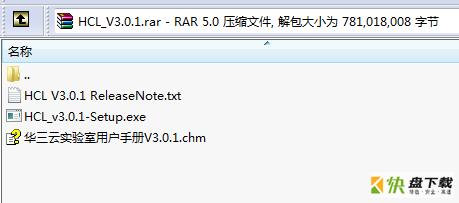 华三新版模拟器HCL(华三云实验室)软件 V3.0.1