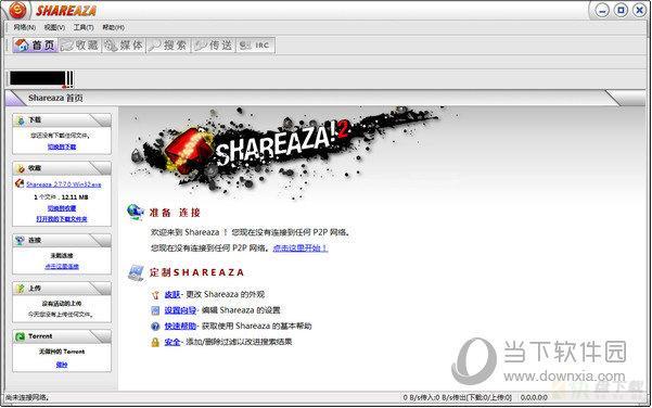 Shareaza下载