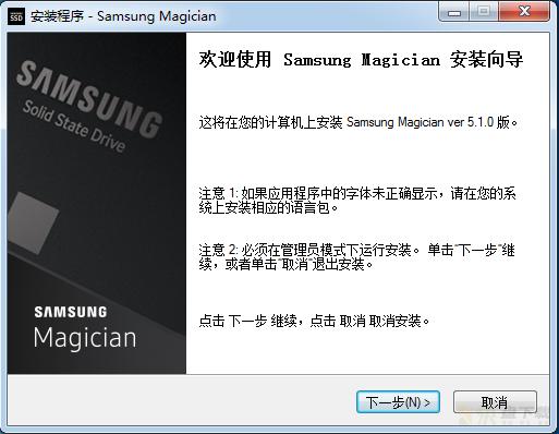 Samsung Magician下载
