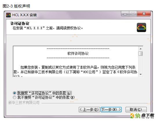 GNS3,华三云实验室,网络模拟软件
