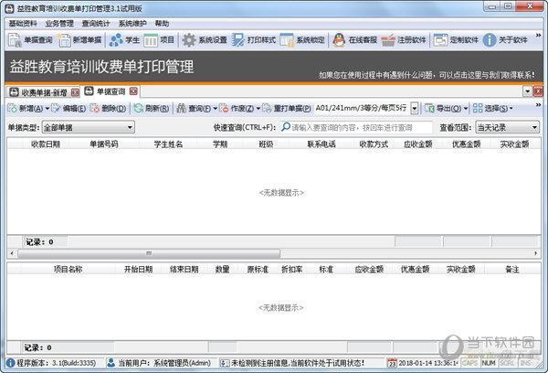 培训机构收费单据打印工具 v3.3 官方版