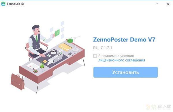 ZennoPoster下载