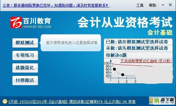 百川考试软件下载
