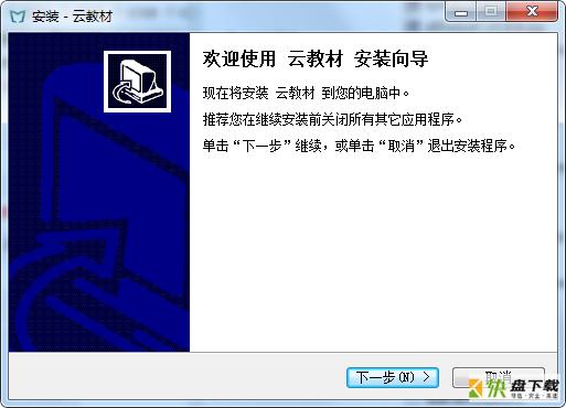 云教材客户端下载 v5.3.4官方版