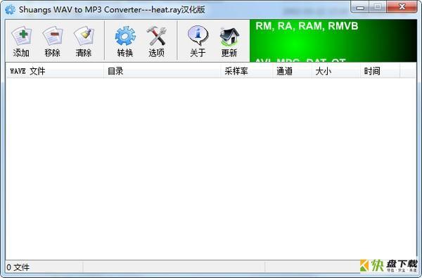 Shuangs WAV to MP3 Converter下载