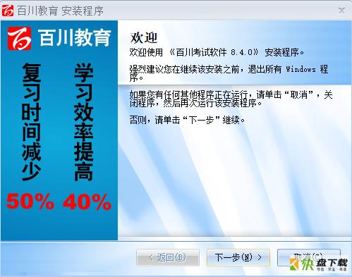 百川职业考试学习软件 V8.3.10.0正式版下载
