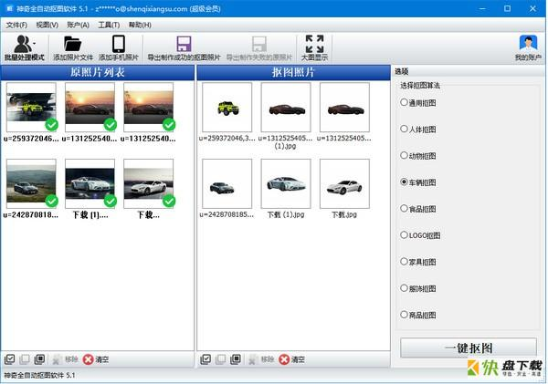 神奇全自动抠图软件下载