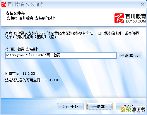 百川考试软件