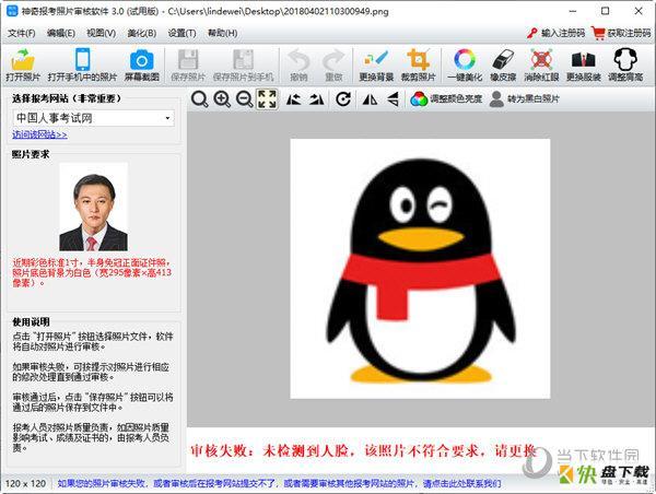 神奇报考照片一键裁减软件 v3.0.0.321官方版