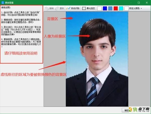神奇报考照片审核软件