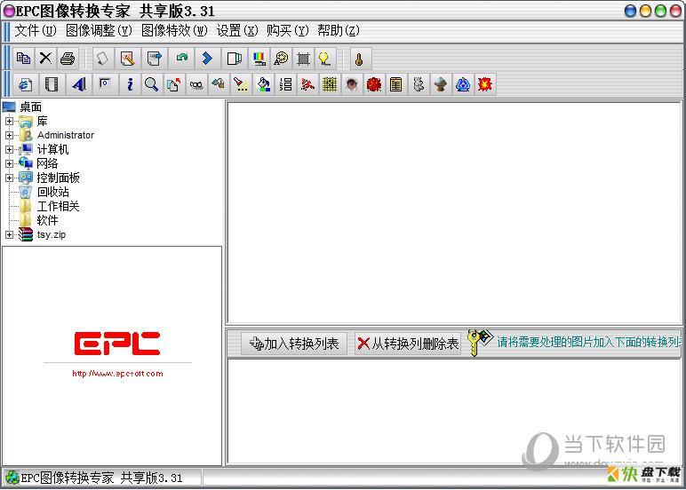 EPC图像转换专家下载