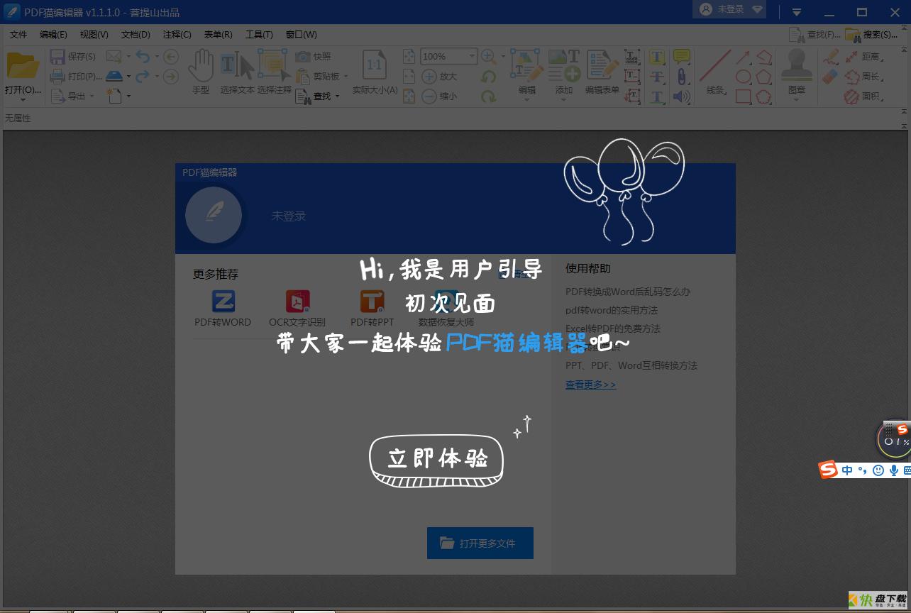 PDF猫编辑器