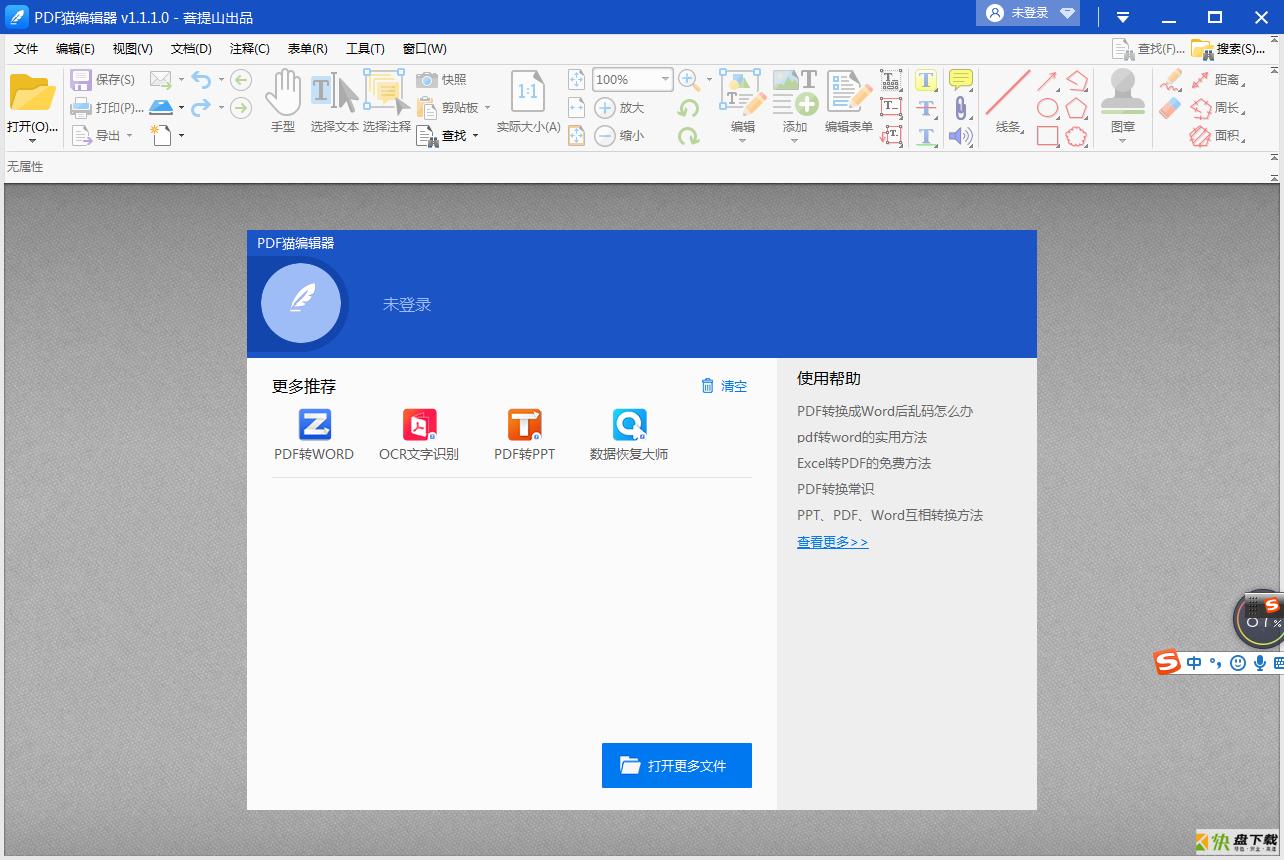 PDF猫编辑器下载