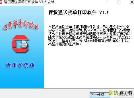 管货专业化送货单打印管理工具 v1.4官方版
