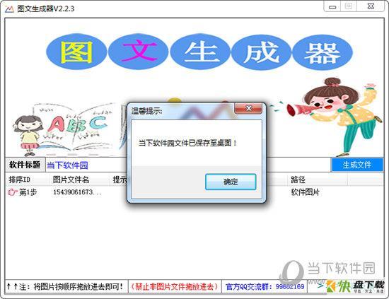 图文生成软件 v1.0免费版