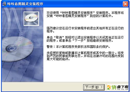 电脑图片查看软件咔咔看图精灵 V1.2.1.8 官方版下载