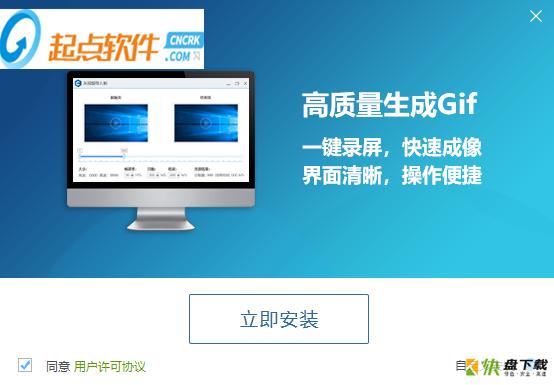 迅捷Gif制作工具破解版下载 v1.0.0 绿色免费版