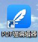 PDF猫PDF文件处理工具 v1.1.1.0官方版