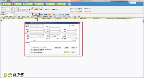 LINUO极致订单打印管理系统下载  v20.03.26.5官方免费版