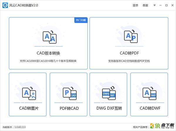 风云CAD编辑器下载