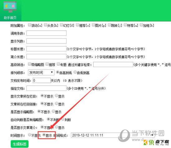 织梦无忧助手织梦标签生成工具下载 v1.1.0.2免费版