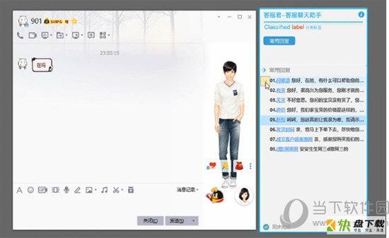 快捷聊天回复工具客聊宝客服聊天助手 v2.3.1 官方版