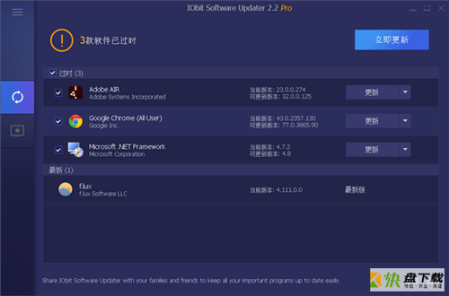 IObit Software Updater Pro(软件一键升级工具)下载  v2.1.0.2663 免费版