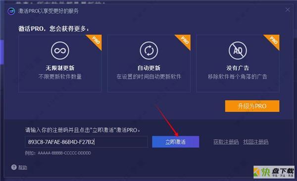 IObit Software Updater中文版
