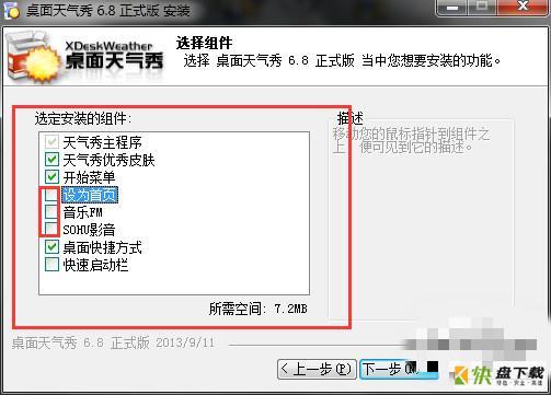 桌面天气秀天气预报软件 V6.8 简体中文绿色免费版