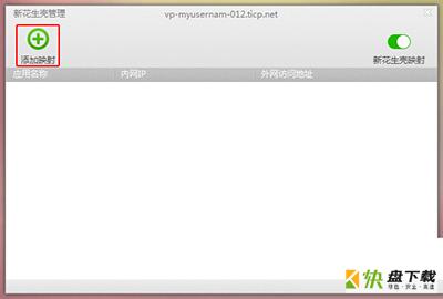 花生壳远程控制软件下载