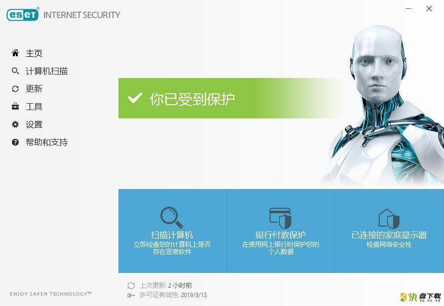 ESET Internet Security杀毒软件 v12.1.34.0破解版