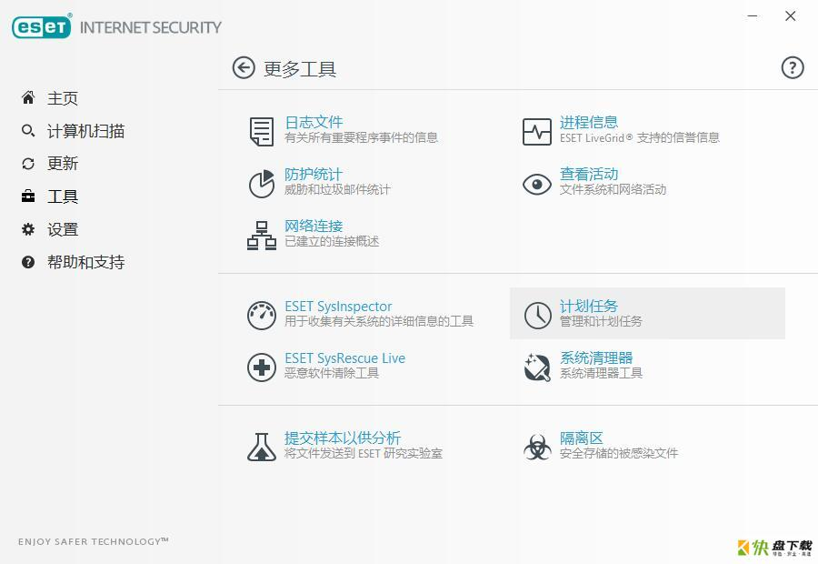 ESET Internet Security下载