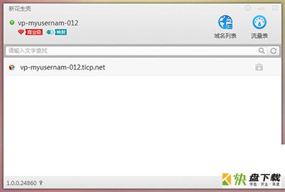 花生壳远程控制软件最新下载 V3.3.0.14073 简体中文官方安装版