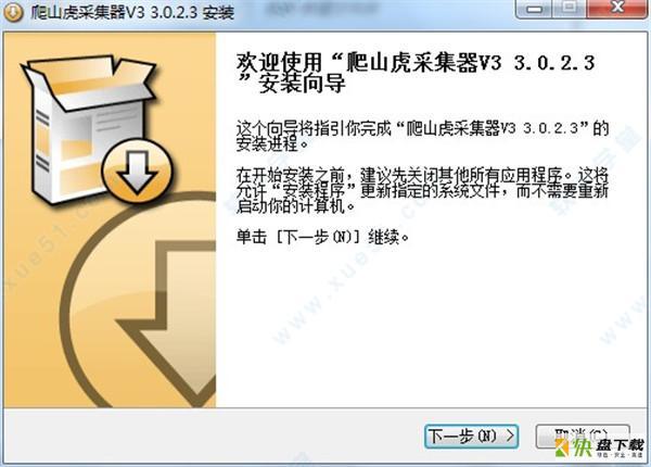 (网页内容采集器)爬山虎采集器破解版  v3.0.2.3