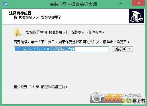 极客装机大师系统重装U盘制作工具 v1.0.3.1 免费版