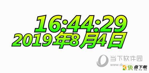 DesktopDigitalClock数字桌面时钟 v1.26 绿色版