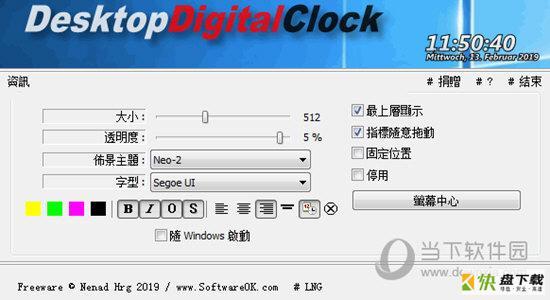 DesktopDigitalClock下载