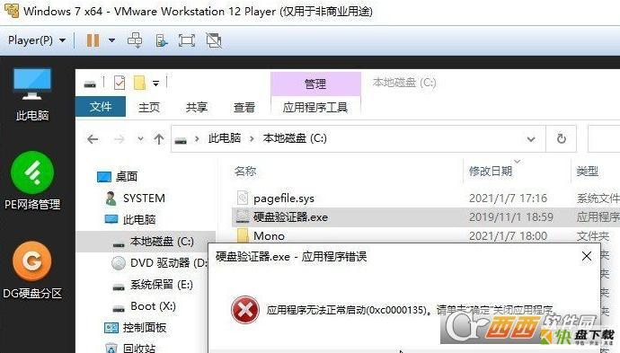 硬盘检验验证器下载 v1.1.2中文汉化版