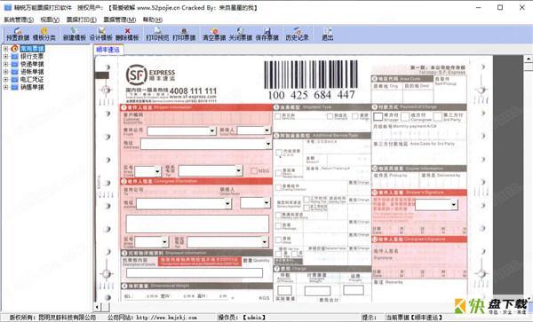 精锐万能票据打印专家下载