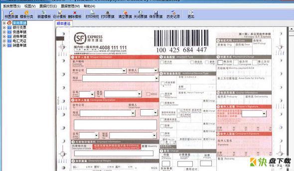 精锐万能票据打印处理软件下载 V4.5.1.0免费破解版