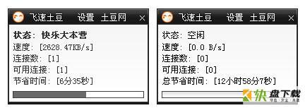 飞速土豆视频加速器 1.61.3.4 最新版
