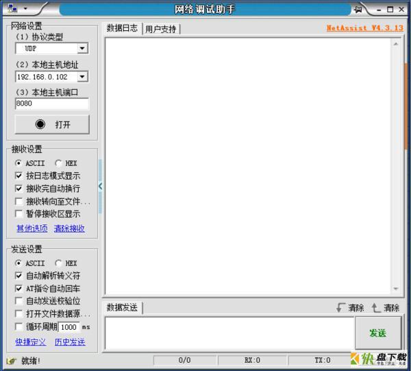 网络调试助手CM精装版下载 v3.8.2绿色版